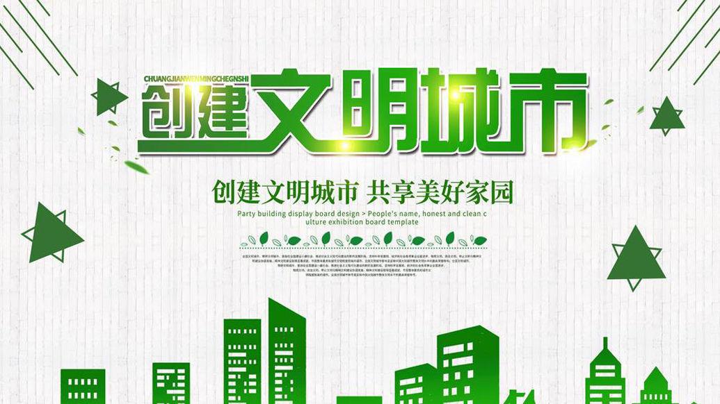 创建文明城市公益广告
