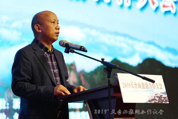 2019天台山旅游合作大会召开