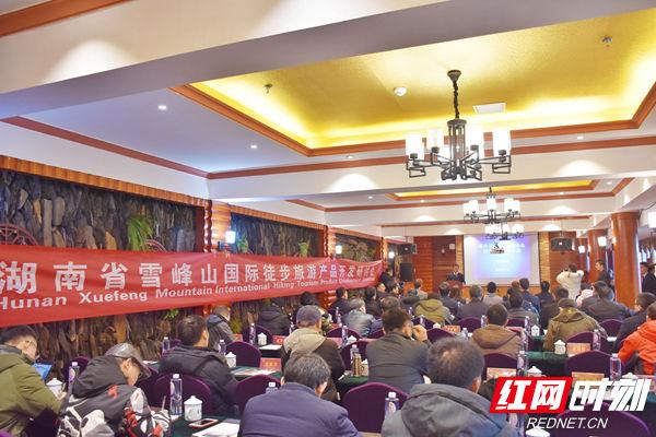 湖南:在雪峰山打造首个国际标准徒步线路及目的地