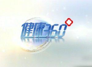 1月19日健康360神經內科(七十期)