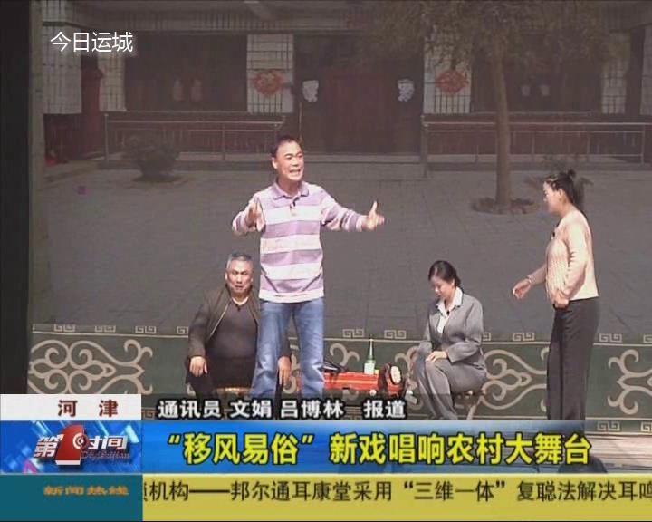 """河津:""""移风易俗""""新戏唱响农村大舞台"""