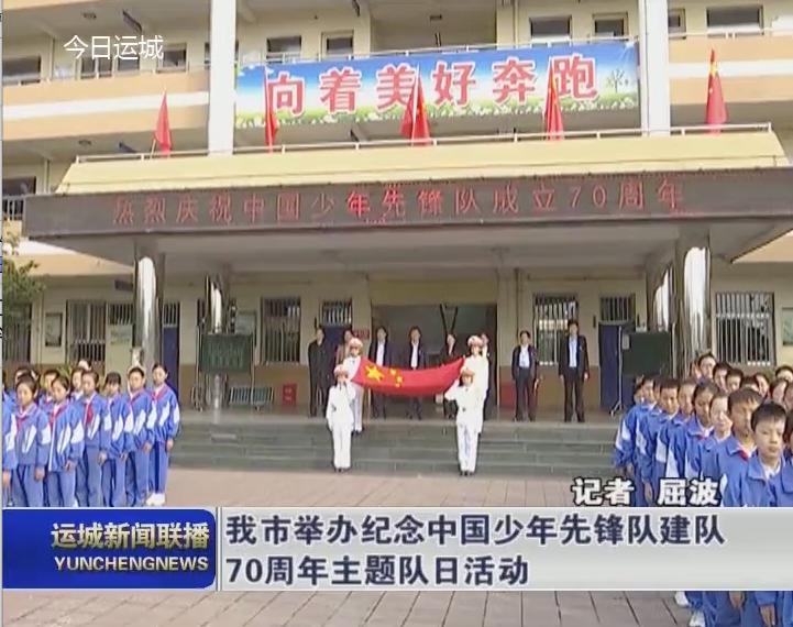 我市举办纪念中国少年先锋队建队70周年主题队日活动