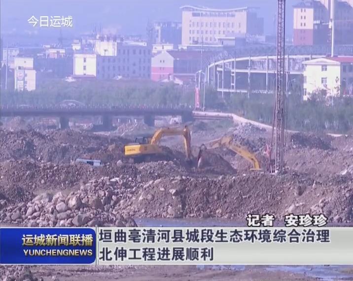 垣曲亳清河县城段生态环境综合治理北伸工程进展顺利