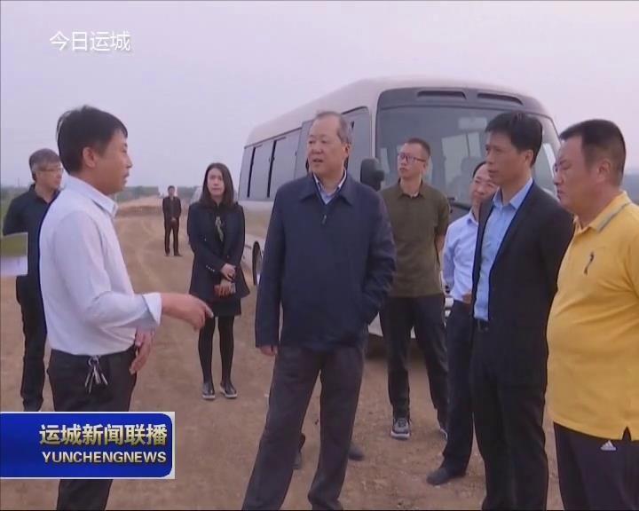 董旭光调研垣曲县沿黄河流域生态保护和高质量发展工作