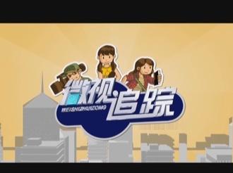 微视追踪2019年9月29日