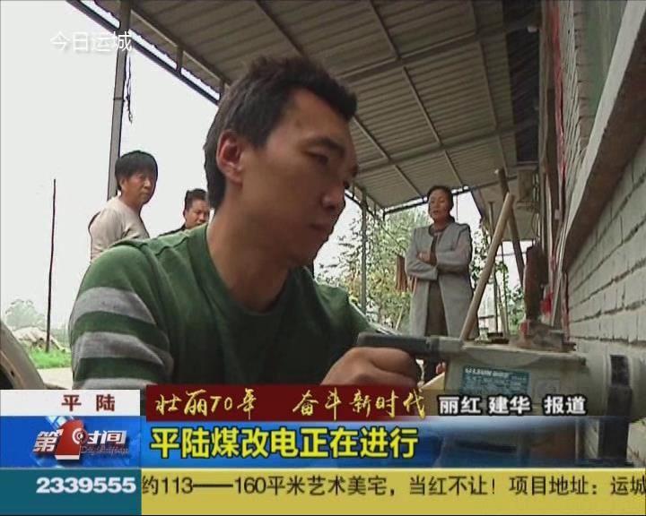 【壮丽70年 奋斗新时代】平陆:煤改电项目 国家有政策 村民积极性高