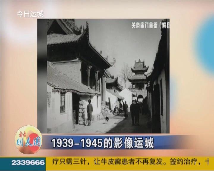 1939——1945的影像运城