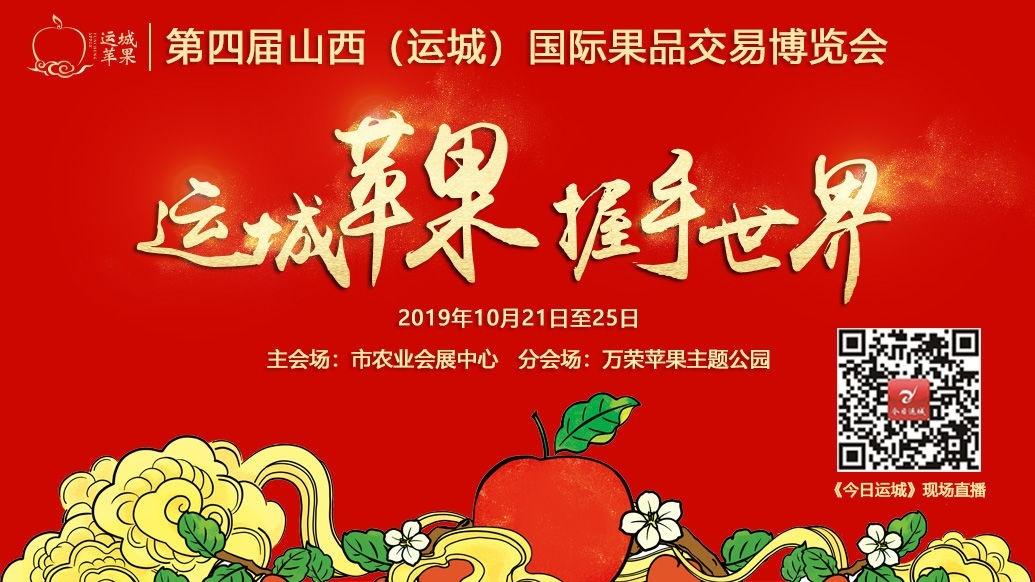 直播:第四届山西(运城)国际果品交易博览会