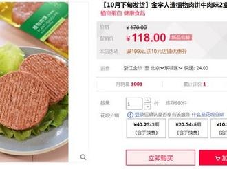 人造肉饼价格是猪肉6倍! 网友:不如直接买肉吃