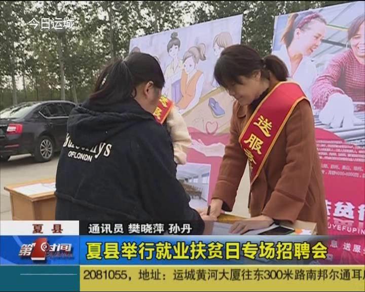 【脱贫攻坚在路上】夏县举行就业扶贫日专场招聘会