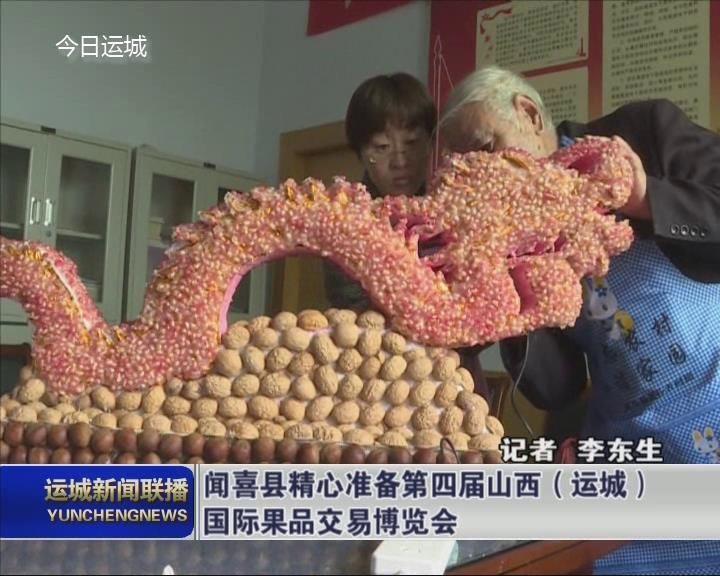 闻喜县精心准备第四届山西(运城)国际果品交易博览会