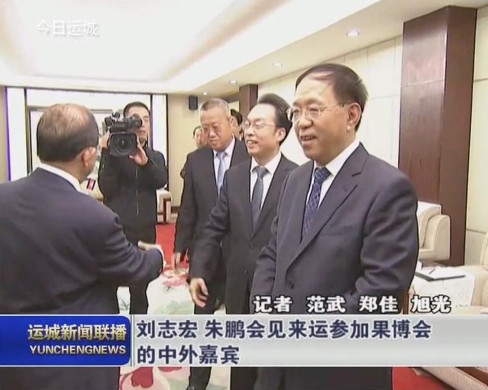 刘志宏 朱鹏会见来运参加果博会的中外嘉宾
