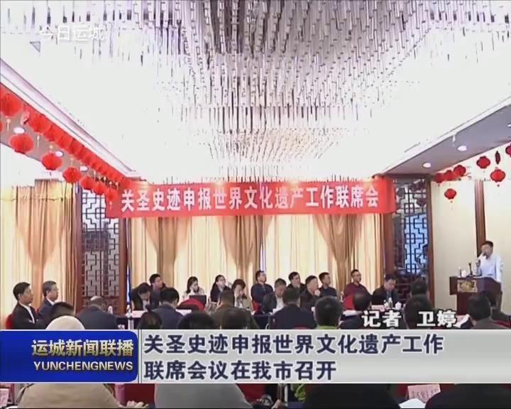 关圣史迹申报世界文化遗产工作联席会议:推进申报世界遗产 推动中国文化走出去