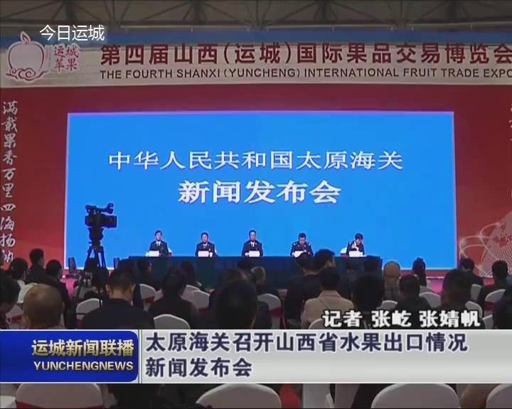 【聚焦·果博会】太原海关召开山西省水果出口情况新闻发布会
