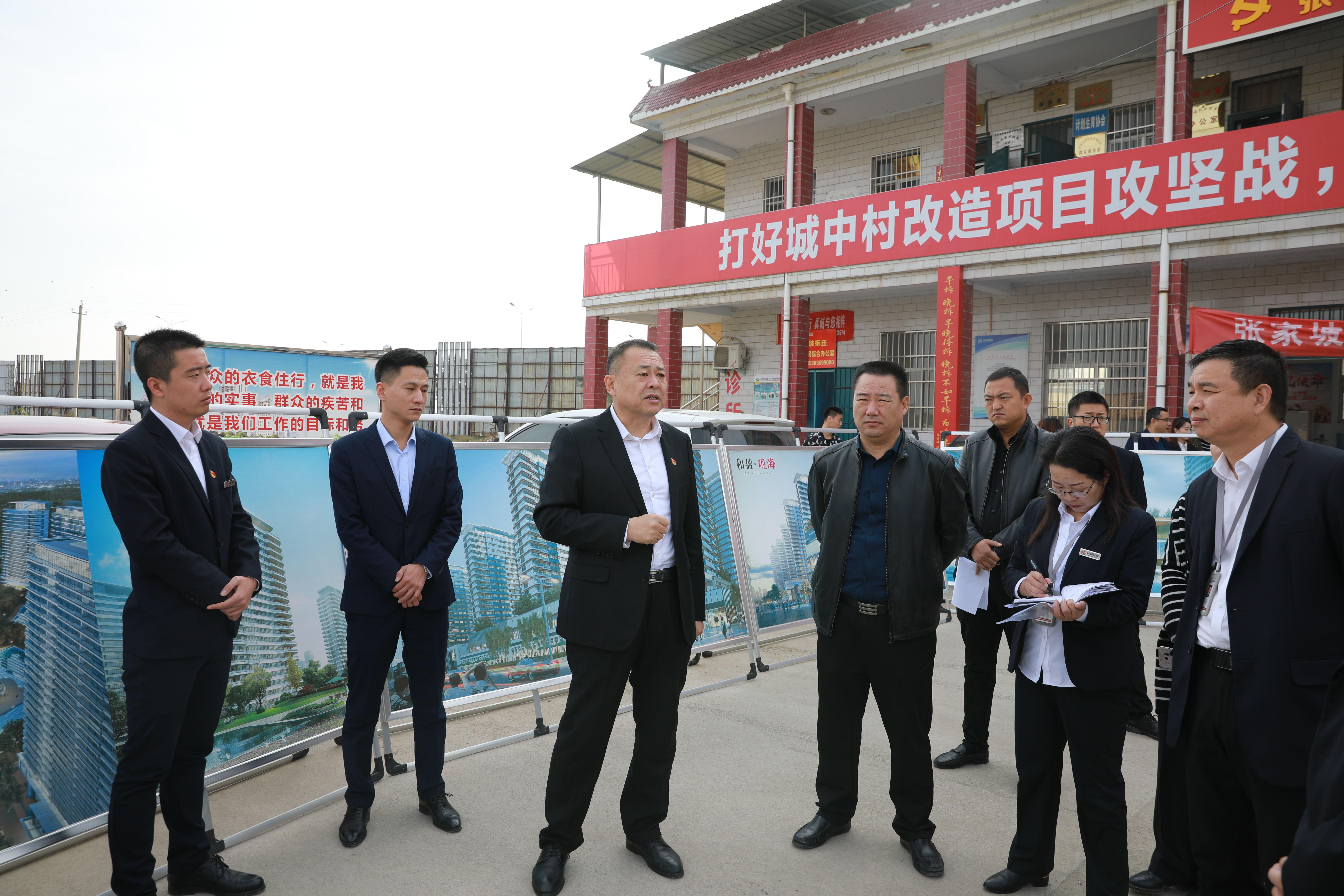 市城投集团公司在盐湖区张家坡城中村改造项目调研