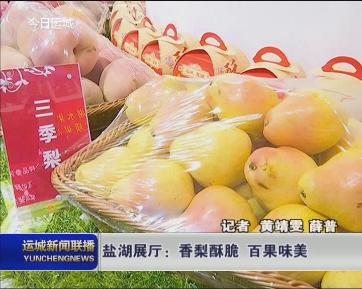 【聚焦·果博會】鹽湖展廳:香梨酥脆  白果味美