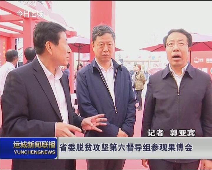 【聚焦·果博會】省委脫貧攻堅第六督導組參觀果博會