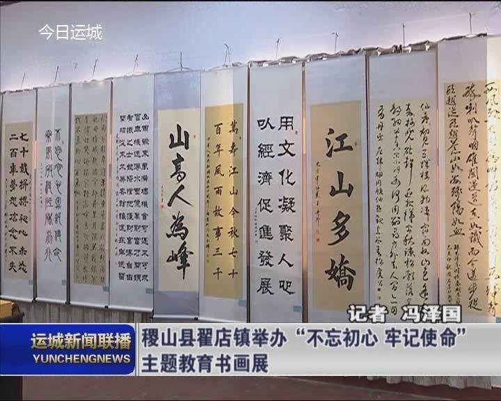 """稷山县翟店镇举办""""不忘初心 牢记使命""""主题教育书画展"""