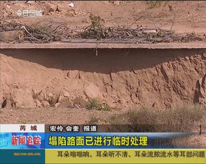 芮城:塌陷路面已进行临时处理