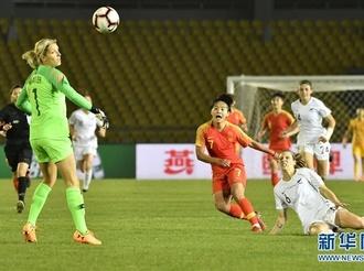 永川国际女足锦标赛:中国队胜新西兰队