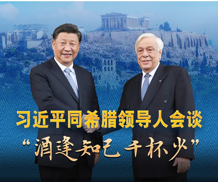 """图解习近平同希腊领导人会谈:""""酒逢知己千杯少"""""""