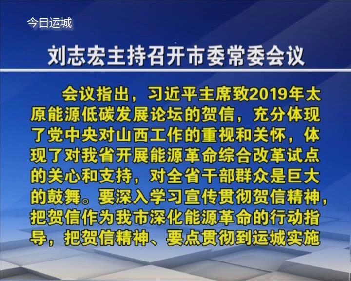 刘志宏主持召开四届市委第127次常委会议