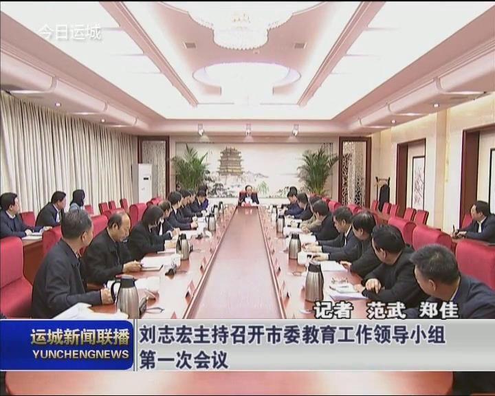 刘志宏主持召开市委教育工作领导小组第一次会议