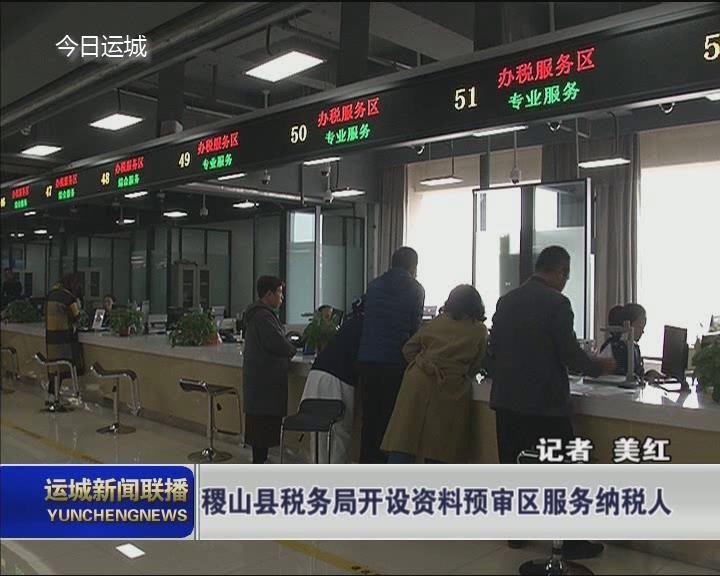 稷山县税务局开设资料预审区 服务纳税人