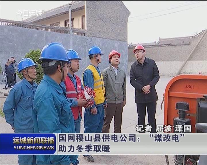 【不忘初心 牢记使命主题教育】国网稷山县供电公司: