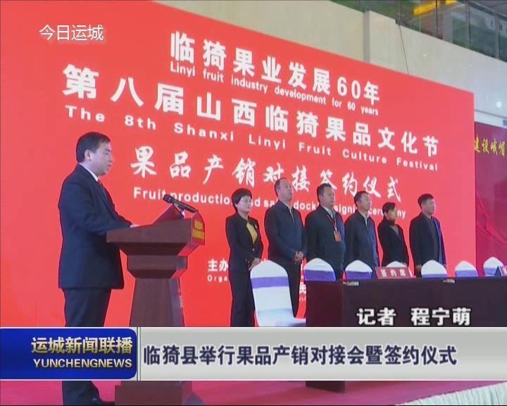 临猗县果品产销对接会 签约果品购销2亿公斤 总金额15.6亿元