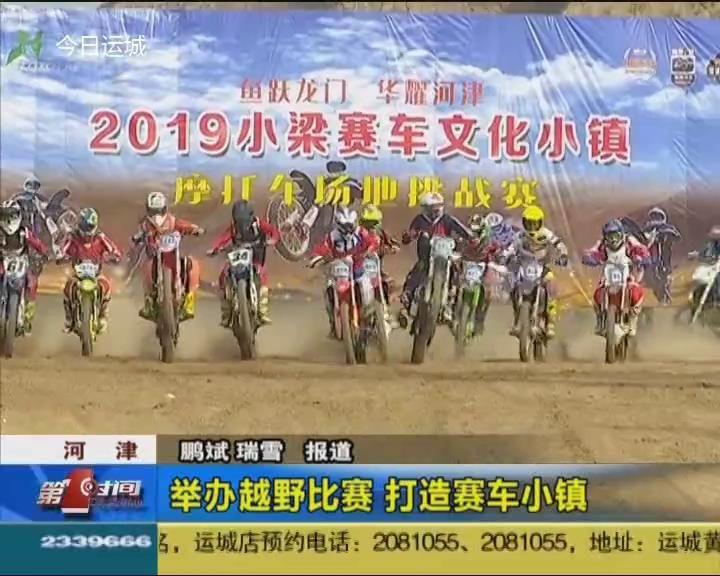 河津:举办越野比赛 打造赛车小镇