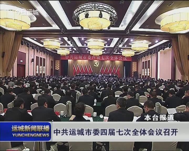 中共运城市委四届七次全体会议召开