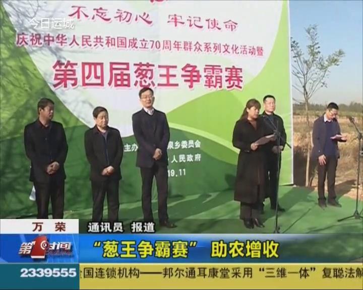 """万荣:""""葱王争霸赛"""" 助农增收"""