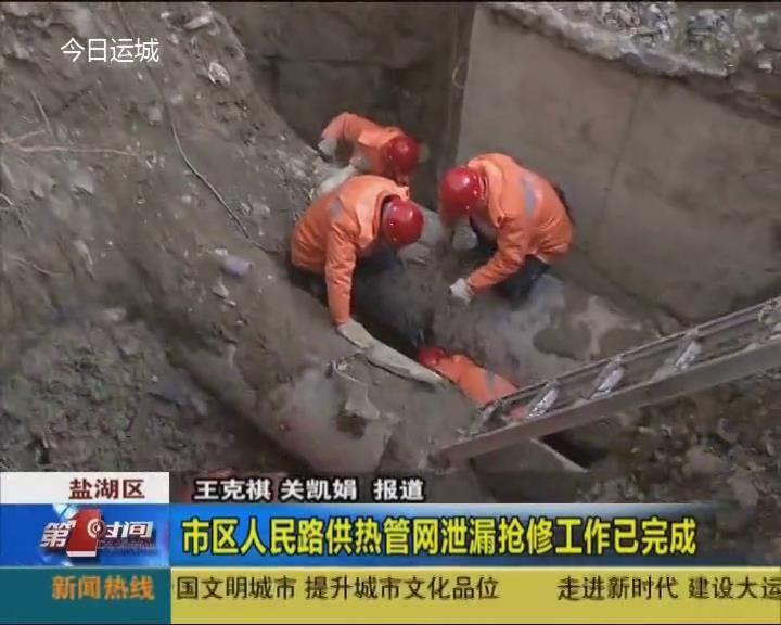 市區人民路供熱管網泄漏搶修工作已完成