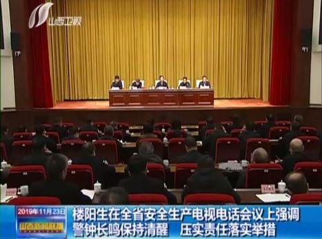 全省安全生產電視電話會議召開 樓陽生出席并講話