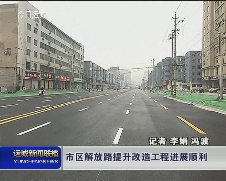 【大城建 大運城】市區解放路提升改造工程進展順利