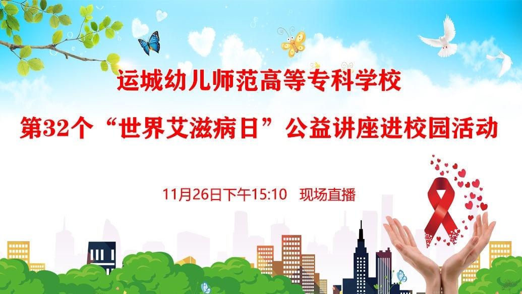 """運城幼兒師范高等專科學校第三十二個""""世界艾滋病日"""