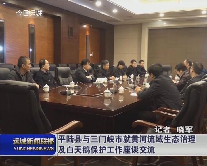 平陆县与三门峡市就黄河流域生态治理及白天鹅保护工作座谈交流