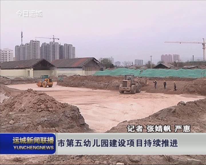 【大城建 大運城】市第五幼兒園建設項目持續推進