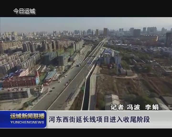 【大城建 大運城】通車倒計時!河東西街延長線項目即將完工