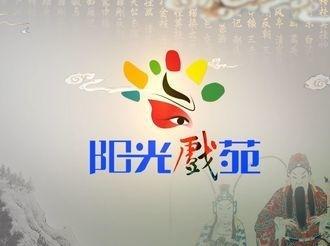 陽光戲苑38(上)