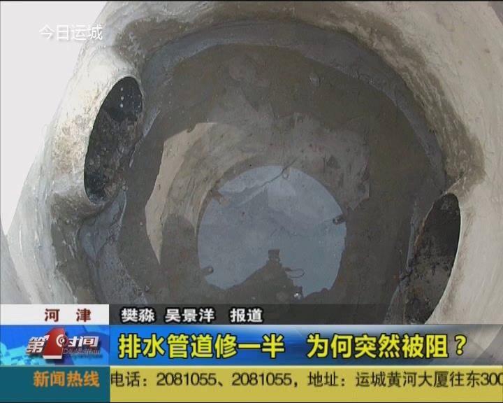河津:排水管道修一半  为何突然被阻?