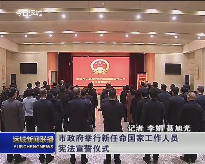 市政府舉行新任命國家工作人員憲法宣誓儀式