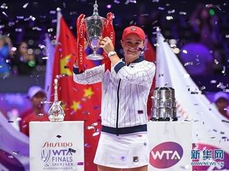 WTA年终总决赛:巴蒂夺得单打冠军