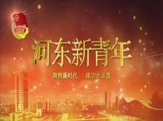 河東新青年第十四期