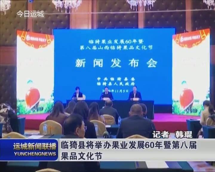临猗县将举办果业发展60年暨第八届果品文化节