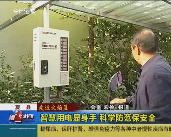 【走近火焰藍】夏縣:智慧用電顯身手 科學防范保安全