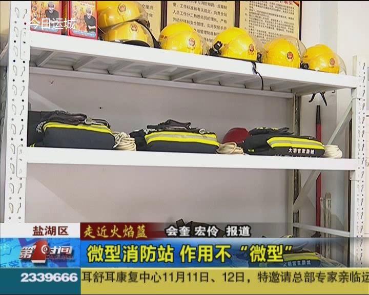"""【走近火焰藍】微型消防站 作用不""""微型"""""""