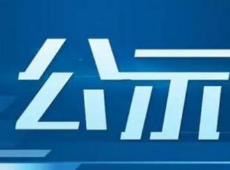 運城市廣播電視臺記者證年審核驗人員名單公示