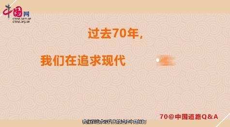 【70@中国道路Q&A】中国特色社会主义现代化是怎样的现代化?